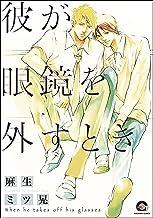 表紙: 彼が眼鏡を外すとき (GUSH COMICS) | 麻生ミツ晃