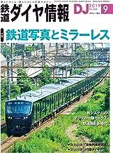 表紙: 鉄道ダイヤ情報 2019年 09月号 [雑誌] | 鉄道ダイヤ情報編集部