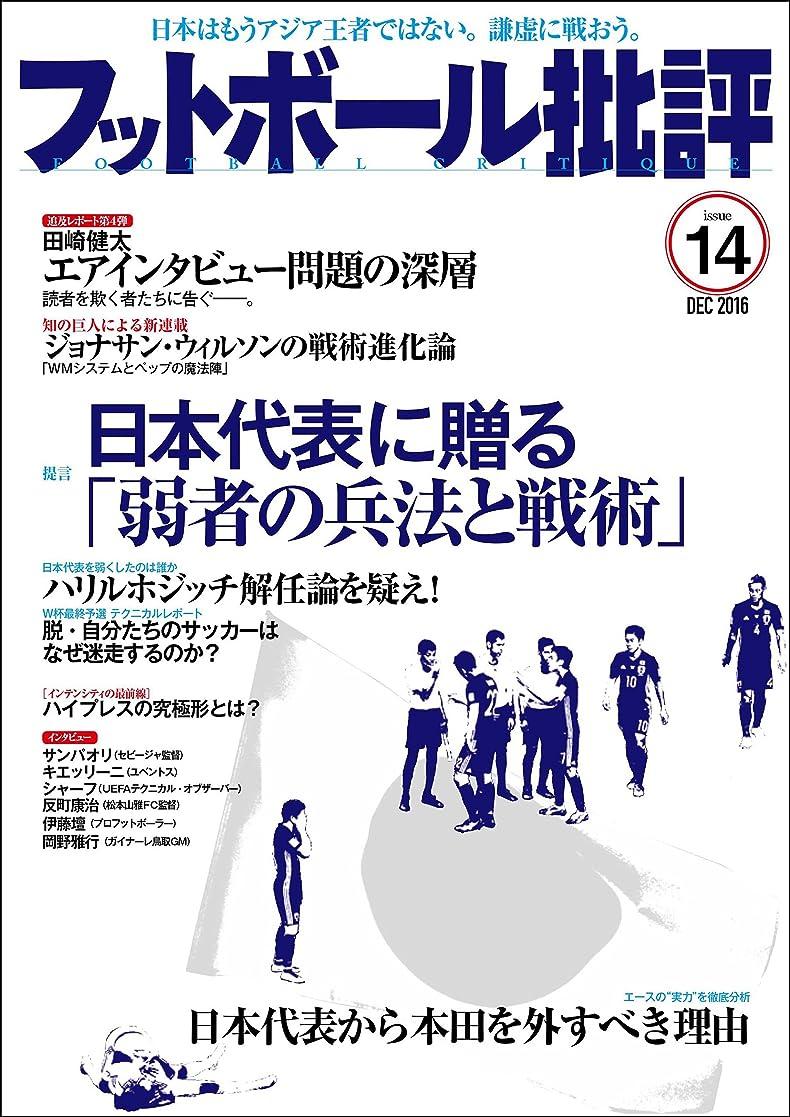 同盟ナサニエル区合意フットボール批評issue14 [雑誌]