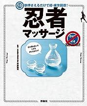 表紙: 15秒押さえるだけで超・疲労回復! 忍者マッサージ【DVDなし版】 (SPA!BOOKS)   芳原 雅司