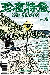 珍夜特急 2nd season 4―メキシコ・中央アメリカ― Kindle版