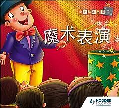 魔术表演  mo shu biao yan