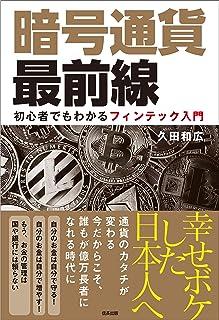暗号通貨最前線 初心者でもわかるフィンテック入門(信長出版)