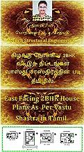 ??????? ??????? 2BHK ???????? ?????????? ?????? ????????????? ??? ???????.: East Facing 2BHK House Plans As  Per Vastu Shastra in Tamil. (Tamil Edition)