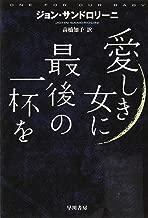 愛しき女に最後の一杯を (ハヤカワ・ミステリ文庫)
