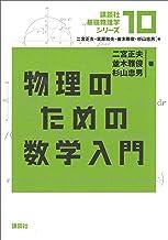 表紙: 物理のための数学入門 (講談社基礎物理学シリーズ)   二宮正夫