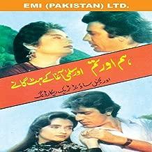 Hum Aur Tum - Hits Songs Of Salma Agha