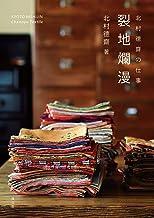 表紙: 北村徳齋の仕事 裂地爛漫 | 北村徳齋