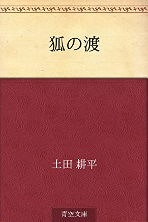 Kitsune no watashi (Japanese Edition)