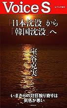 表紙: 「日本沈没」から「韓国沈没」へ Voice S | 室谷 克実