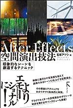 表紙: After Effects 空間演出技法(リフロー版)   石坂 アツシ