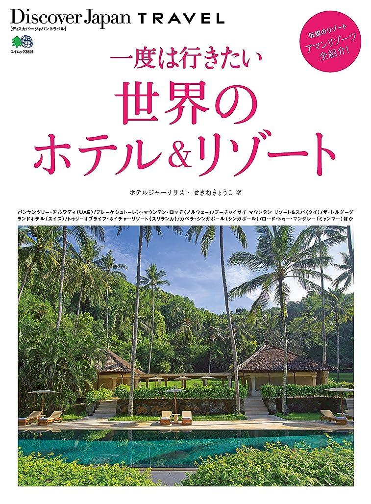 間テレックス体Discover Japan TRAVEL 2014年3月号「一度は行きたい世界のホテル&リゾート」 [雑誌] 別冊 Discover Japan