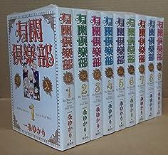 有閑倶楽部DX コミック 全9巻完結セット (集英社ガールズコミックス)