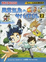 異常気象のサバイバル2 (かがくるBOOK―科学漫画サバイバルシリーズ)
