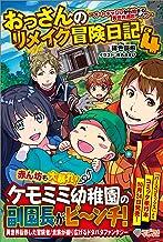 表紙: おっさんのリメイク冒険日記4 ~オートキャンプから始まる異世界満喫ライフ~ (ツギクルブックス) | 緋色 優希