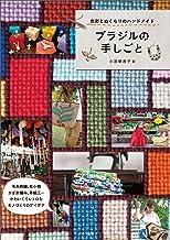 表紙: ブラジルの手しごと 色彩とぬくもりのハンドメイド | 小宮 華寿子