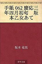 表紙: 手紙 062 慶応三年四月初旬 坂本乙女あて | 坂本 竜馬