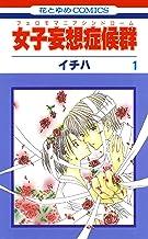 表紙: 女子妄想症候群 1 (花とゆめコミックス) | イチハ