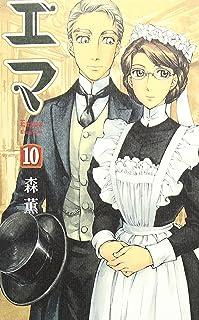 エマ 10巻 (ビームコミックス)