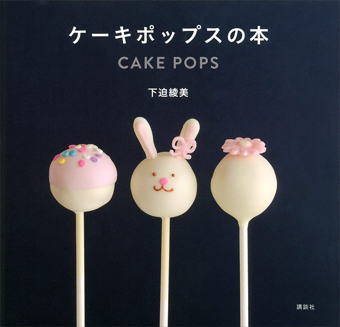 使用法ぶどう器官ケーキポップスの本 (講談社のお料理BOOK)