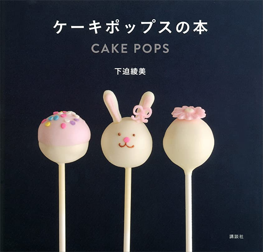 ナサニエル区悲しいことに打ち上げるケーキポップスの本 (講談社のお料理BOOK)