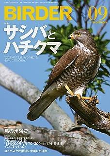 BIRDER (バーダー) 2014年 09月号 [雑誌]