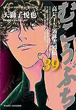 表紙: むこうぶち 高レート裏麻雀列伝(39) (近代麻雀コミックス) | 天獅子悦也