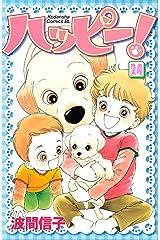 ハッピー!(24) (BE・LOVEコミックス) Kindle版