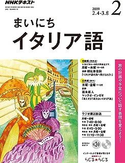 NHKラジオ まいにちイタリア語 2019年 2月号 [雑誌] (NHKテキスト)