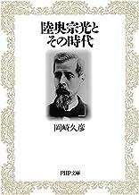 表紙: 陸奥宗光とその時代 (PHP文庫) | 岡崎 久彦