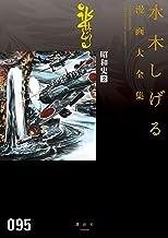 昭和史 水木しげる漫画大全集(2) (コミッククリエイトコミック)