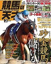 表紙: 競馬の天才!2020年3月号 [雑誌] | 競馬の天才編集部