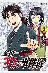 金田一37歳の事件簿(9) (イブニングコミックス) Kindle版