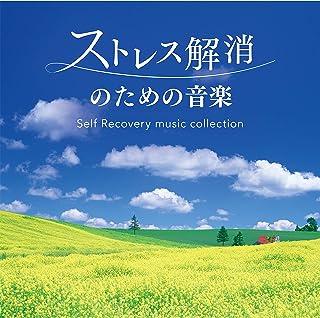 ストレス解消のための音楽~セルフ・リカバリー・ミュージック・コレクション ヒーリング CD BGM 音楽 イージーリスニング