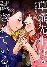 表紙: 草薙先生は試されている。(3) (星海社コミックス) | 安田剛助