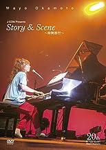 J:COM Presents 岡本真夜 「Story & Scene ~時間旅行~」 [DVD]