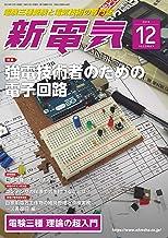 表紙: 新電気2019年12月号 [雑誌]   新電気編集部