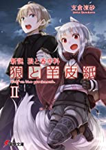 表紙: 新説 狼と香辛料 狼と羊皮紙II (電撃文庫) | 文倉 十