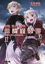 新説 狼と香辛料 狼と羊皮紙II (電撃文庫)