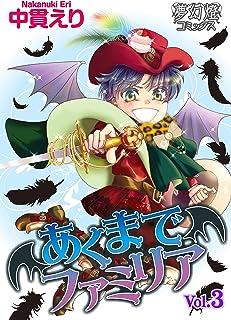 あくまでファミリア 3 (夢幻燈コミックス)
