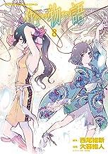 化物語(8) (週刊少年マガジンコミックス)