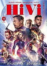 表紙: HiVi (ハイヴィ) 2019年 10月号 [雑誌] | HiVi編集部