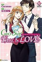 表紙: Can't Stop Fall in Love (エタニティCOMICS) | Carawey