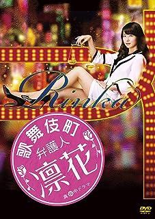 歌舞伎町弁護人 凛花 DVD-BOX