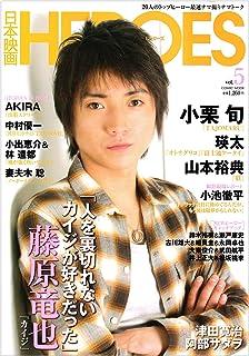 日本映画heroes vol.5 藤原竜也『カイジ』 小栗旬 Akira 中村優一 山本裕典 (COSMIC MOOK)