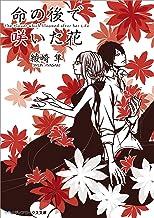 表紙: 命の後で咲いた花 (メディアワークス文庫) | 綾崎 隼