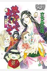 夢やしきへようこそ 帝都編 Vol.1 (夢幻燈コミックス) Kindle版