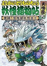 表紙: ようかいとりものちょう6-激闘!雪地獄妖怪富士 天怪篇弐 | 大崎悌造