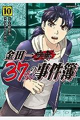 金田一37歳の事件簿(10) (イブニングコミックス) Kindle版