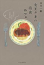表紙: 女王さまの夜食カフェ マカン・マラン ふたたび | 古内一絵